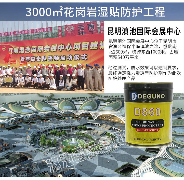 油性石材防护剂D860