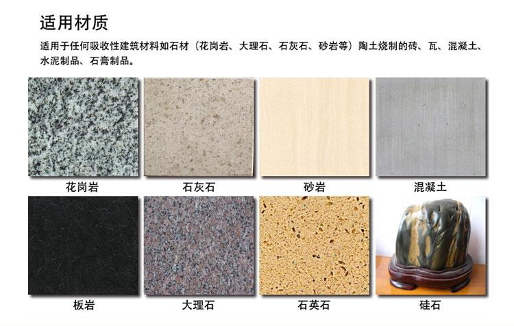 油性石材防护剂D830